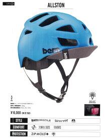 bern (バーン)ヘルメット [ ALLSTON @17280]オールシーズンタイプ 【正規代理店商品】【送料無料