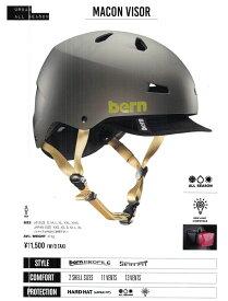 【在庫限最終特価】 bern (バーン)ヘルメット [ MACON VISOR JAPAN FIT @12420]オールシーズンタイプ 【正規代理店商品】