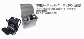 [ ispack 専用クーラーバッグ ] イスパック HQ、SPORTS、Lサイズ用 【smtb-f】