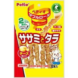 Petio(ペティオ) ダブルロール ササミとタラ チーズ粒入り 8本入