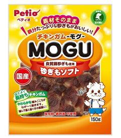 Petio(ペティオ) チキンガムMOGU 砂ぎもソフト 150g