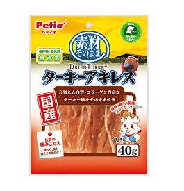 petio(ペティオ) 素材そのまま ドライドターキー ターキーアキレス 40g