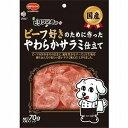 日本ペットビタワン君のビーフ好きのために作ったやわらかサラミ仕立て 70g