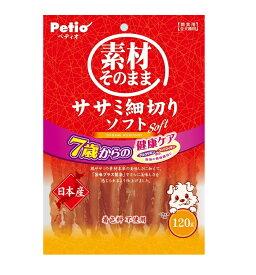 限定処分!Petio(ペティオ) 素材そのまま ササミ細切りソフト 7歳からの健康ケア 120g【賞味期限2021.10】