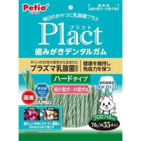 Petio(ペティオ) プラクト Plact 歯みがきデンタルガム 超小型~小型犬 クロロフィル入りハード 70g