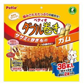 Petio(ペティオ) ダブル巻き ガム 36本入