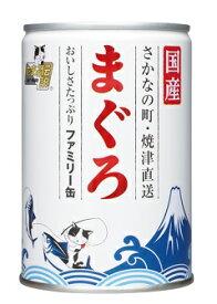 三洋食品 たまの伝説 まぐろ ファミリー缶 405g
