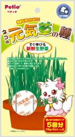Petio(ペティオ)ネコの元気草の種 15g×5本