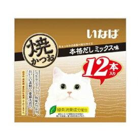 いなば 焼かつお 本格だしミックス味 12本 QSC-23