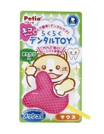 Petio(ペティオ) らくらくデンタルTOY ぬいぐるみマウス