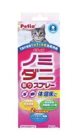 Petio(ペティオ)ノミ ダニ取りスプレー 猫用 200ml
