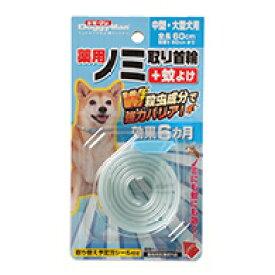 【メール便専用 同梱不可】ドギーマン 薬用ノミ取り首輪+蚊よけ 中型 大型犬用 効果6カ月
