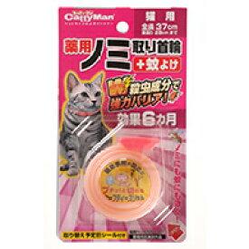 【メール便専用・同梱不可】DoggyMan(ドギーマン) 薬用ノミ取り首輪+蚊よけ 猫用 効果6カ月