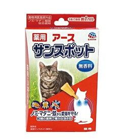 【メール便専用 同梱不可】アース 薬用サンスポット 猫用 3本入