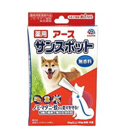 【メール便専用 同梱不可】アース 薬用サンスポット 中型犬用 3本入