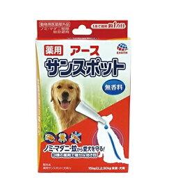 【メール便対応商品 メール便の場合同梱不可】アース 薬用サンスポット 大型犬用 3本入〇