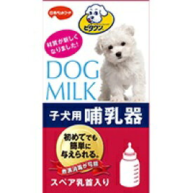 日本ペットフード ビタワン子犬用哺乳器 1本
