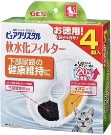 ジェックスピュアクリスタル 軟水化フィルター 猫用 4個入