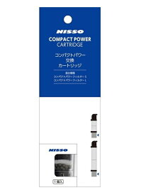 Nisso(ニッソー) コンパクトパワー 交換 カートリッジ 1個入り NIM-157