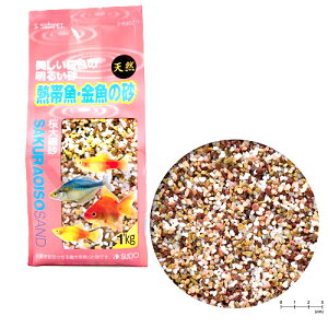 スドー 桜大磯砂 1kg