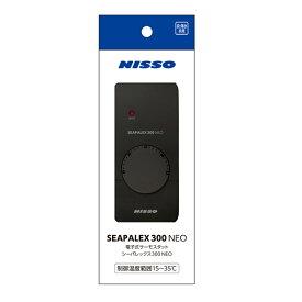 NISSO(ニッソー) シーパレックス300 NEO