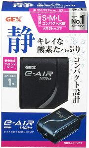 GEX(ジェックス) e〜AIR 1000SB(エアーポンプ)