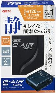 GEX(ジェックス) e〜AIR 6000WB(エアーポンプ)