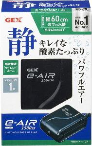 GEX(ジェックス) e〜AIR 1500SB (エアーポンプ)