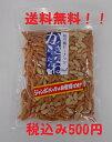 【送料無料・メール便専用】柿ピー(柿の種&ピーナッツ) 260g(チャック袋入り)