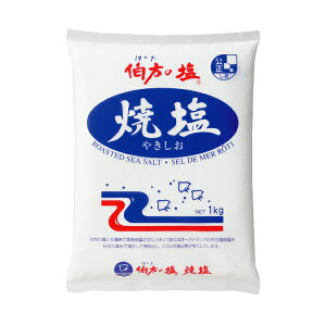 伯方塩業 伯方の塩・焼塩 1kg