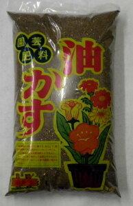 油粕(あぶらかす) 粉末タイプ 3kg