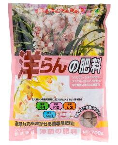 JOYアグリス 洋蘭の肥料 700g