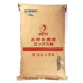 オタフク オコミックス粉 10kg(お好み焼用ミックス粉)