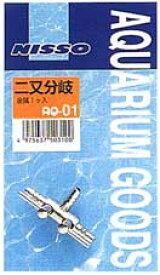 Nisso(ニッソー) AQ-01 二又分岐(金属)