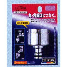 トヨックス メタルカセット蛇口側 (品番J-20)