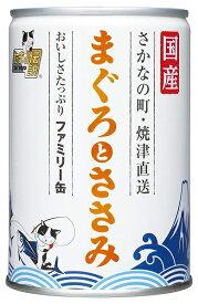 三洋食品たまの伝説 まぐろとささみ ファミリー缶 405g