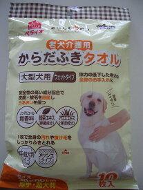 訳あり処分セール!Petio(ペティオ) 老犬介護用 からだふきタオル 10枚入【パッケージ汚れあります】