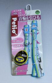 限定セール!Petio(ペティオ) スターライン カラー&リード 10 XS ブルー(HS9929)【メール便対応商品 メール便の場合他の商品との同梱不可】