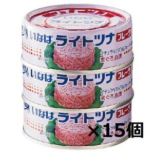 ライトツナフレーク 70g 3缶×15個