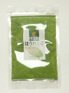 かがやき 乾燥野菜パウダ− ほうれんそう 30g 【発送にお時間がかかる場合がございます】