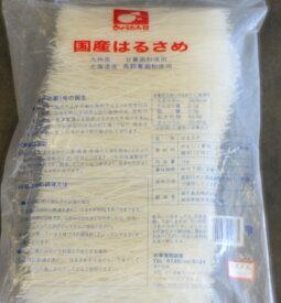 森井食品 国産はるさめ 1kg