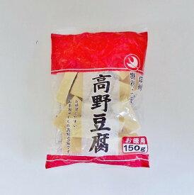 登喜和冷凍食品 鶴羽二重 高野豆腐 お徳用 150g