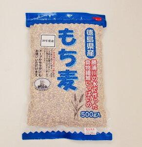 徳島県産 もち麦(30年度産) 500g