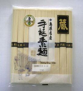 島原名産手延素麺 蔵 500g