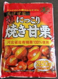 テーケーエム にっこり焼き甘栗 250g(125gx2袋)