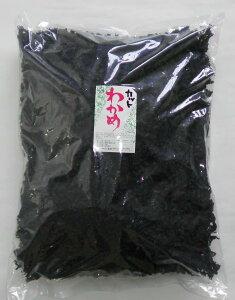 愛晃 業務用 カットわかめ(乾燥若布ワカメ) 1kg