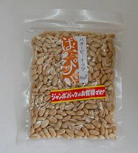 愛晃 バターピーナッツ 300g (チャック袋入り)