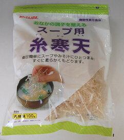 伊那食品工業 かんてんぱぱ スープ用糸寒天 100g 機能性表示食品