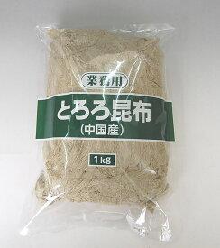 業務用 とろろ昆布 1kg 中国産(賞味期限2020.10)