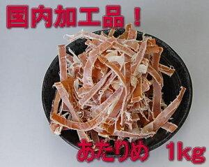 国内加工品 あたりめ 1kg(アタリメ)珍味 ちんみ